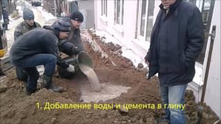 видео Работы по укреплению старого основания фундамента