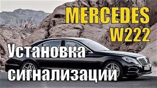 Установка сигнализации Mercedes W222(, 2015-07-20T09:04:24.000Z)