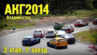 АКГ 2014 Третий этап, второй заезд (Владивосток, автомобильные кольцевые гонки)(, 2014-09-06T14:40:19.000Z)