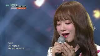 Download lagu 뮤직뱅크 Music Bank - Farewell Again(다시 이별) - A train to autumn(가을로 가는 기차).20190301 MP3