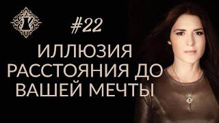 РАССТОЯНИЕ ДО ВАШЕЙ МЕЧТЫ Кофе с Адой Кондэ 22