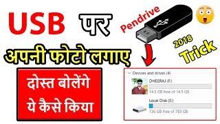 USB Pen Drive पर अपनी फोटो कैसे लगाते है   Best Computer Trick in Hindi