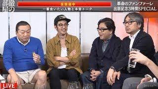 見城氏がイベント計画で呼ぶAKB48メンバーに大西桃香を挙げる 大石絵理 検索動画 26