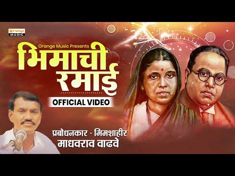 Bhimachi Ramai   Madhavrao Wadhave   Bhim Prabodhan Video - Orange Music