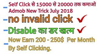 Admob New Self Click Trick July 2018, Now Earn 15k To 20k By Self Click. Admob Upadeted Trick