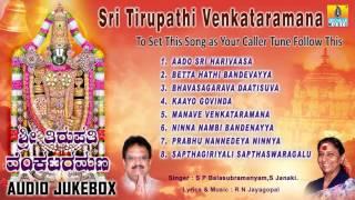 Sri Tirupathi Venkataramana - Venkateshwara Kannada Devotional Songs | S P Balasubramanyam, S Janaki