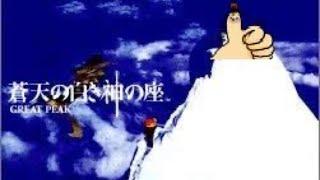 蒼天の白き神の座 #実況 伝説の地味ゲー。 そして神げー やっぱり地味ゲー 山を登るゲームです。 それだけ、そうそれだけ。 だがそれがいい。 -------------------- みなさんおは ...