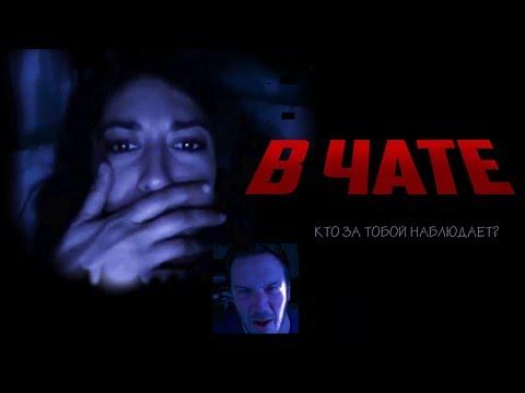 В чате HD (2015) / Chatter HD (ужасы, триллер, драма)