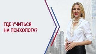 Где учиться на психолога? Кристина Кудрявцева