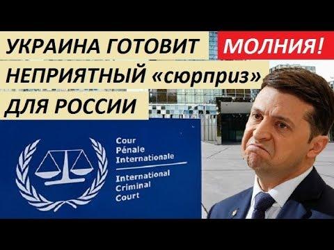 М0ЛНИЯ! YKPAИHА Г0T0BИT HEПPИЯTHЫЙ «сюpnpиз» ДЛЯ P0СCИИ - новости украины