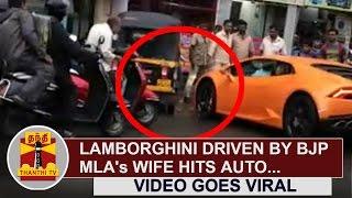 Video goes Viral : Lamborghini driven by BJP MLA's Wife hits Auto