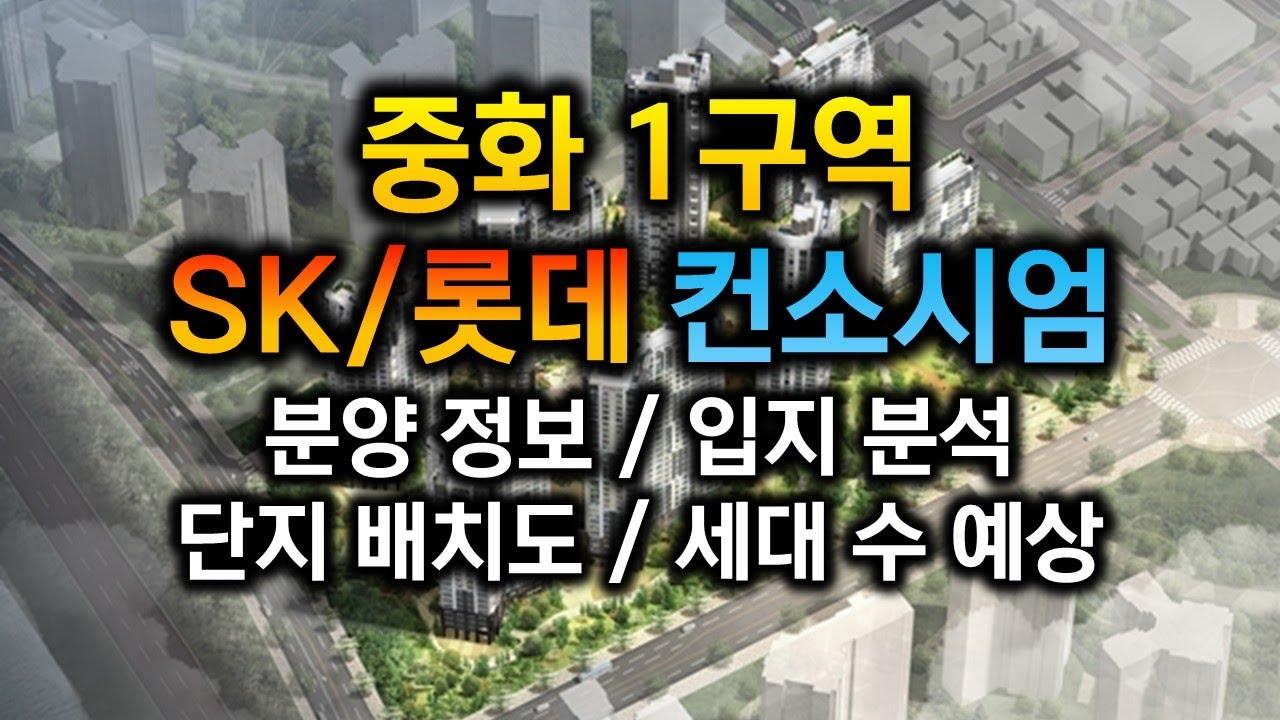 서울시 중랑구 중화1구역 재개발 / SK건설, 롯데건설 컨소시엄 분양정보(feat.파이어족장)