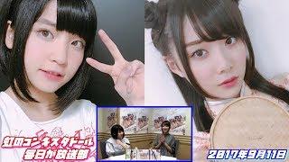 メインMC:根本凪 助っ人:鶴見萌 ※先週分は録画していたHDDがお亡くなりに...