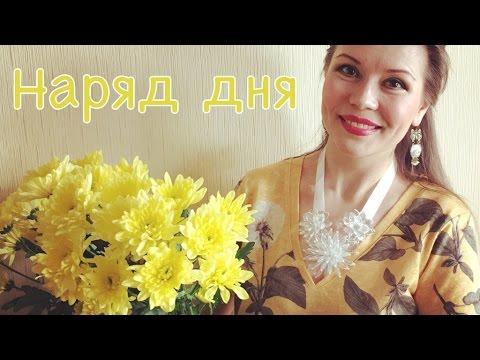 Наряд дня Одуванчик Аутфит Парфюмы Желтый Сочетание разных принтов