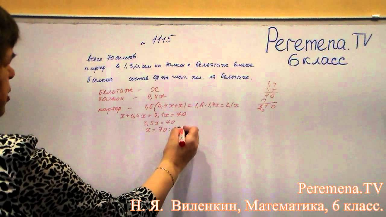 Гдз по математике 6 класс виленкин 1115