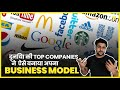 Understand Your Business Model and Revenue Model | Free Online MBA Chapter 3