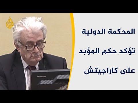 المحكمة الدولية تؤكد حكم المؤبد على كاراجيتش والبوسنيون يرحبون  - نشر قبل 45 دقيقة