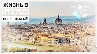 Плюсы и минусы жизни в Италии: Переезд в Италию интервью #Авиамания