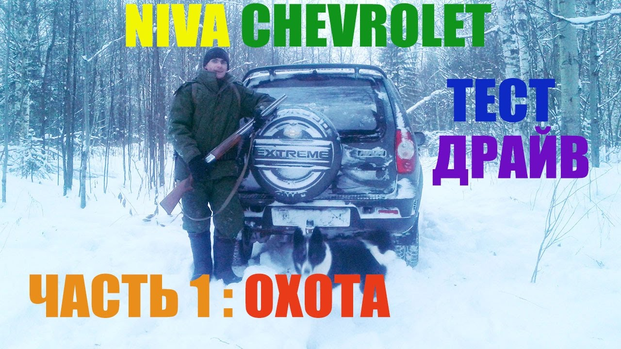 Niva Chevrolet-тест драйв шипованной резины по тайге