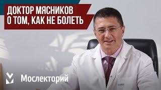 Доктор Мясников – о том, как не болеть. Главный врач Московской городской клинической больницы № 71