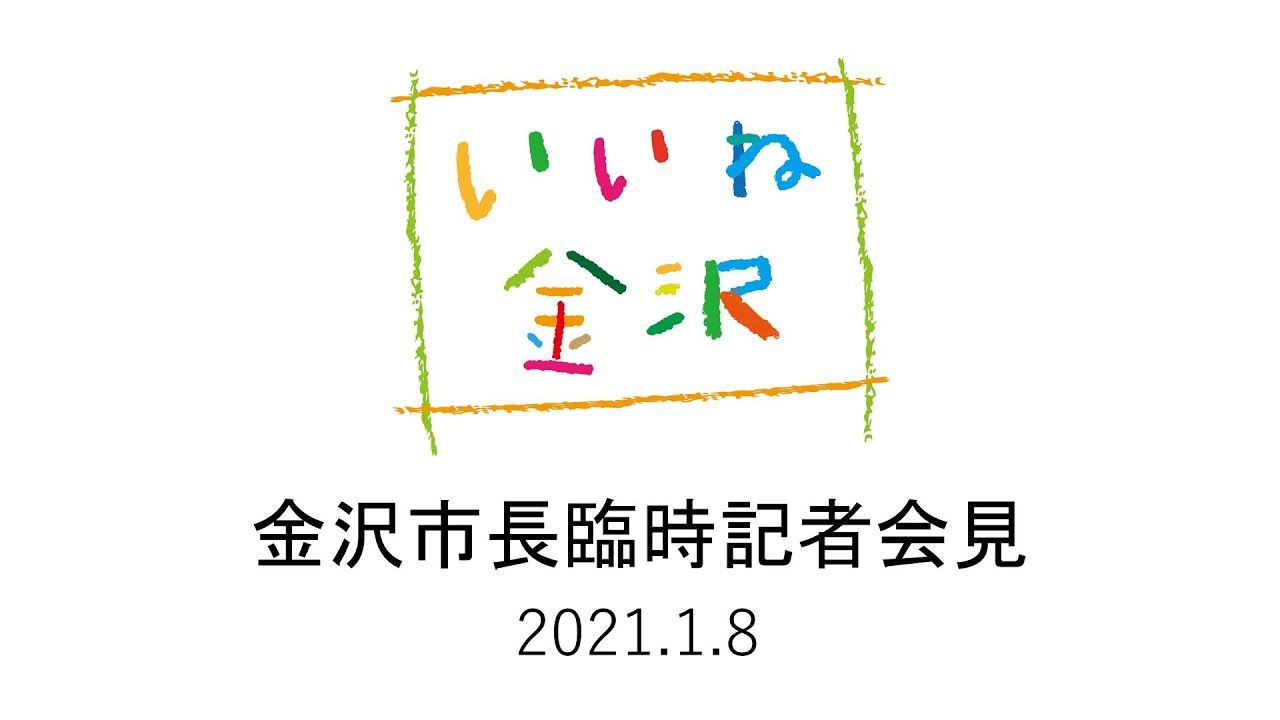 速報 コロナ 石川 県