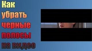 [Урок] Как убрать черные полосы на видео