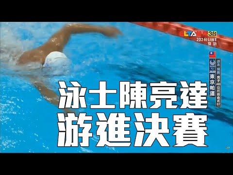 臺灣年僅18歲帕運泳士陳亮達,名列第八游進決賽