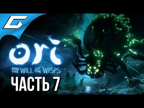 ORI And The WILL OF THE WISPS ➤ Прохождение #7 ➤ ХОЛОД И ТЬМА