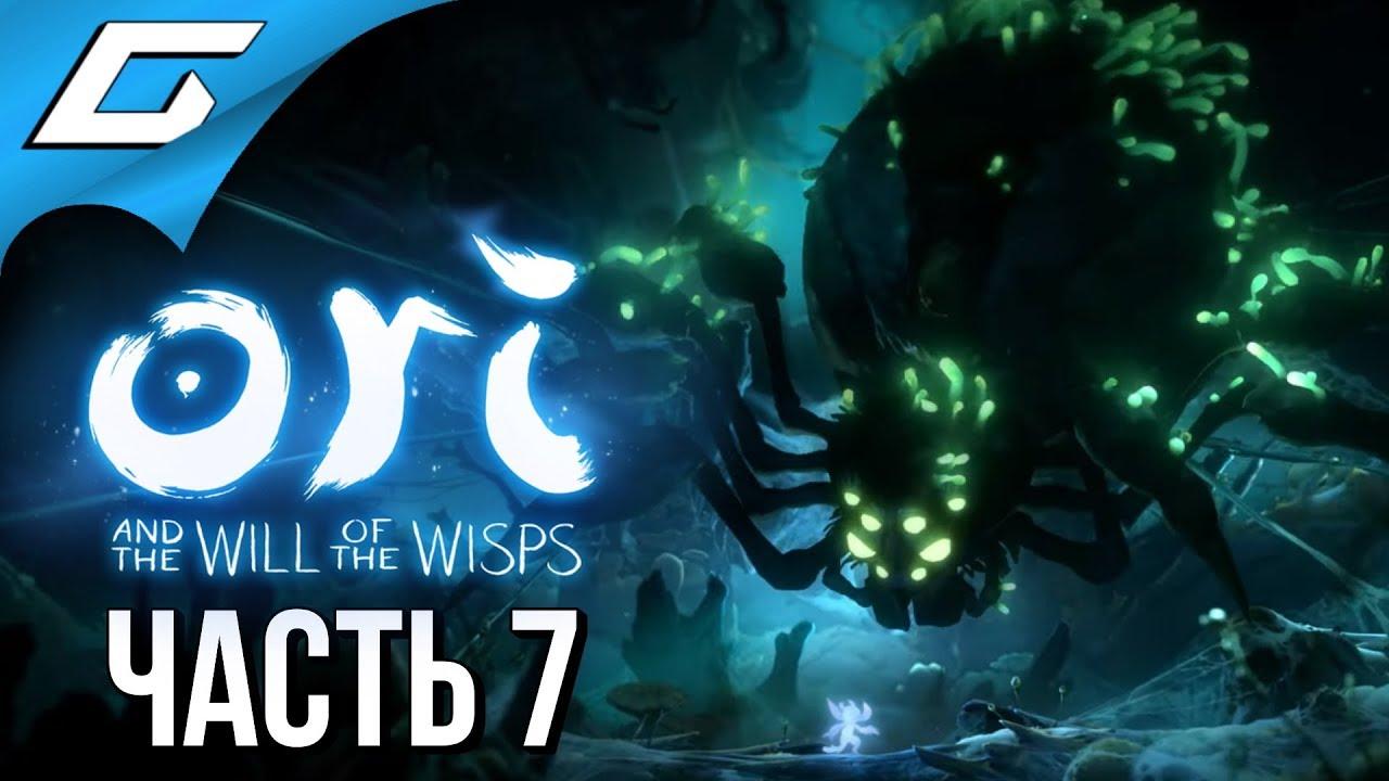 Download ORI and the WILL OF THE WISPS ➤ Прохождение #7 ➤ ХОЛОД И ТЬМА