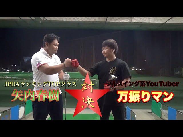【 万ニキが撃つ!! 】万振りマン VS 驚異の新人  矢内春樹!