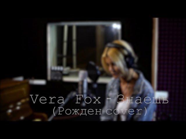ROZHDEN - Знаешь(VeraFox Cover)