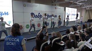 Международный молодежный форум «Доброфорум»