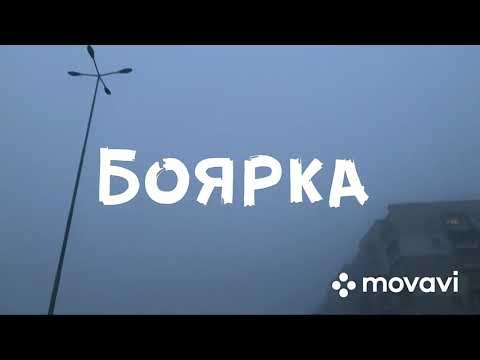Боярка LOVE новини: Нам скинули відео про Боярку!