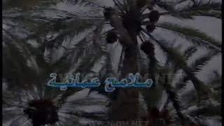 ملامح عُمانية ( اللبان )  © لتلفزيون سلطنة عُمان