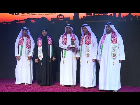 Hamriya Celebrating The 45th National Day of United Arab Emirates