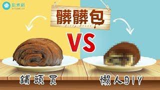 【DIM敢試!】網紅髒髒包:店鋪版VS.DIY版 試食報告