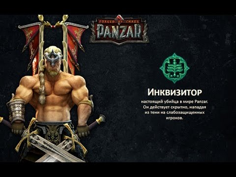 видео: Панзар-Инквизитор\panzar-inquisitor