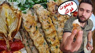 شيف عمر | أخطر وصفة كباب دجاج عاليوتيوب رهيييبة 😱😍