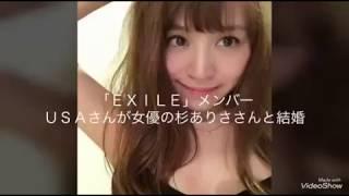 「EXILE」メンバー、USAさんが女優の杉ありささんと結婚 杉ありさ 検索動画 28