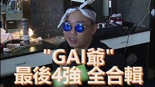 【中國有嘻哈】GAI / 最後四強!全節目剪輯