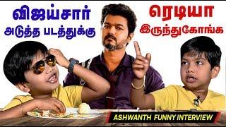விஜய் Sir ரெடியா இருங்க - i am Coming! Ashwanth Funny Interview | Super Deluxe Child Artist