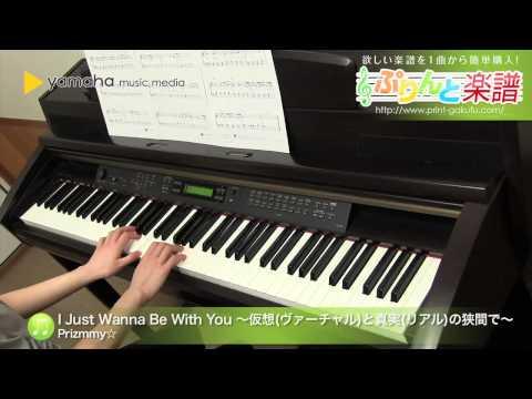 I Just Wanna Be With You 〜仮想(ヴァーチャル)と真実(リアル)の狭間で〜 Prizmmy☆