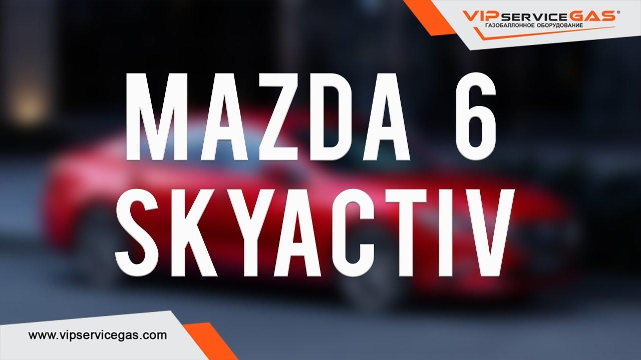 Mazda 6 Skyactiv 2.0 2017 165 HP-Установка ГБО ВИПсервисГАЗ Харьков (газ на Skyactiv)