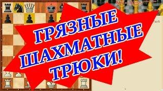 Скандинавская защита - Психологические шахматные ловушки - 1.
