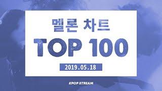 [KPOP Stream]2019년 5월 18일(2019년 5월 3주차) 멜론 차트 100(KPOP Daily Chart 20190518)