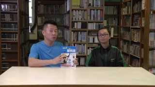 Publication Date: 2015-07-11 | Video Title: 師長好書推介