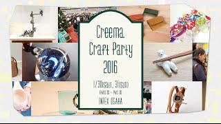 【PV】クリーマクラフトパーティ2016 in インテックス大阪