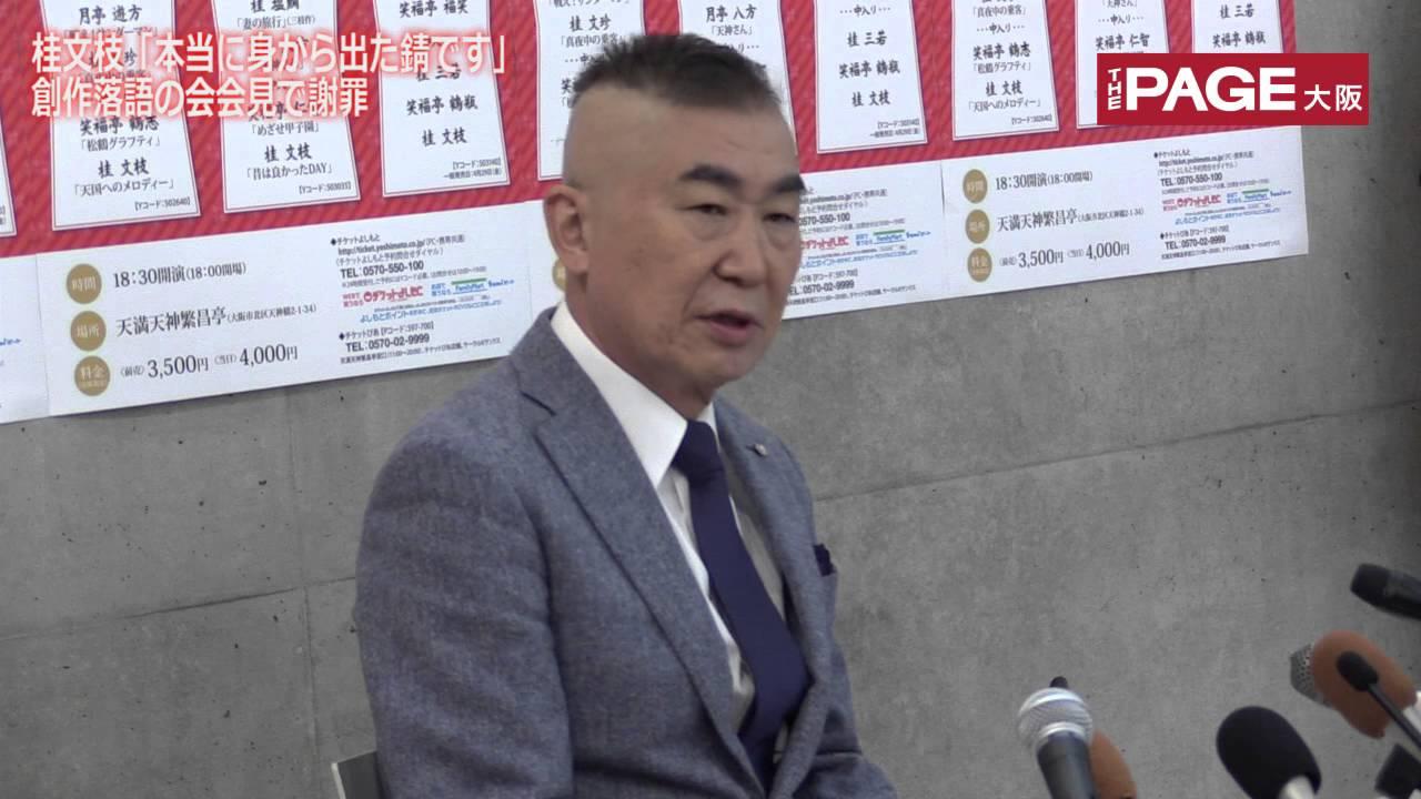 文枝 落語 桂 創作 インタビュー14|桂 文枝