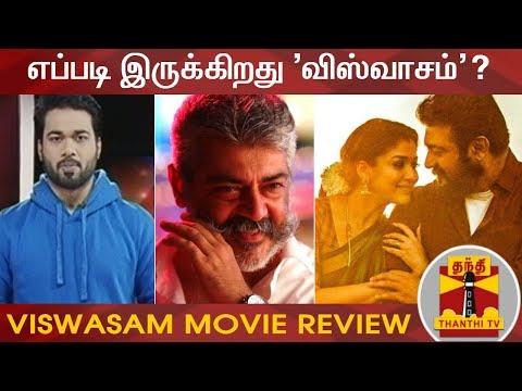 எப்படி இருக்கிறது அஜித்தின் 'விஸ்வாசம்'? | Viswasam Movie Review | Ajith Kumar | Nayanthara