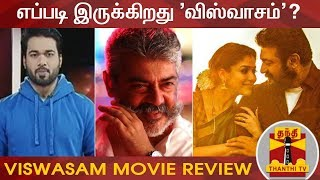 Viswasam Movie Review | Ajith Kumar | Nayanthara